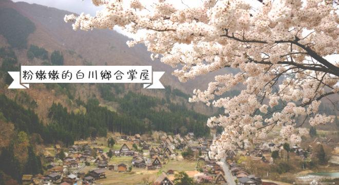 shirokawa-cover